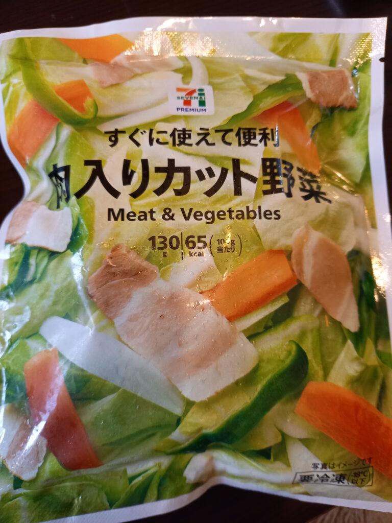 肉入りカット野菜