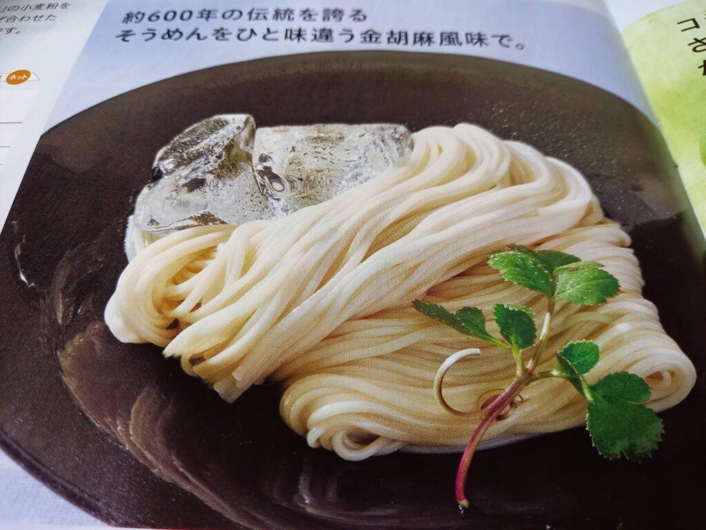 揖保乃糸素麵