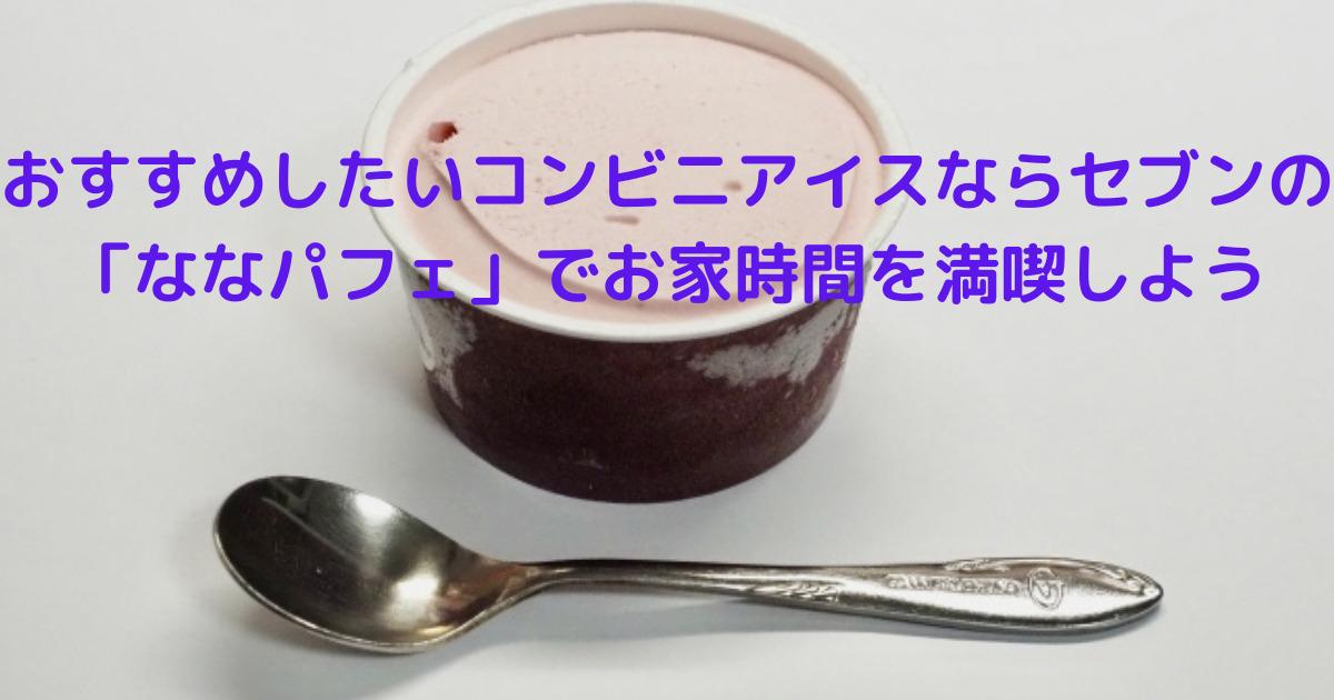 カップ入りアイスクリーム