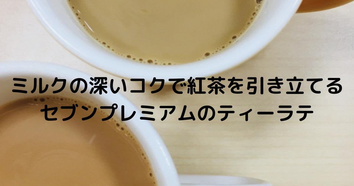 紅茶カップ2個