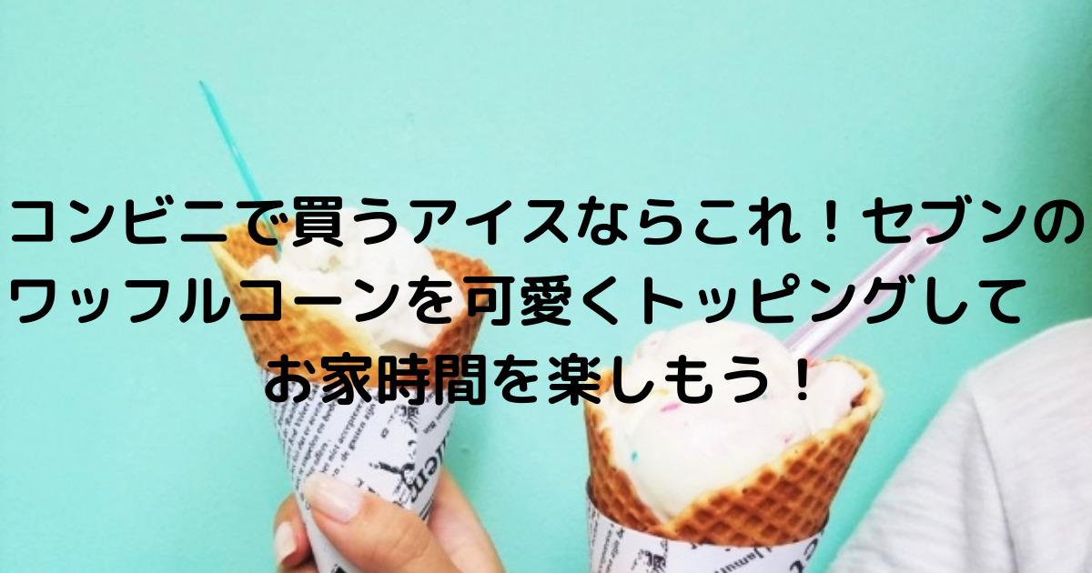 アイス2個を持つ手