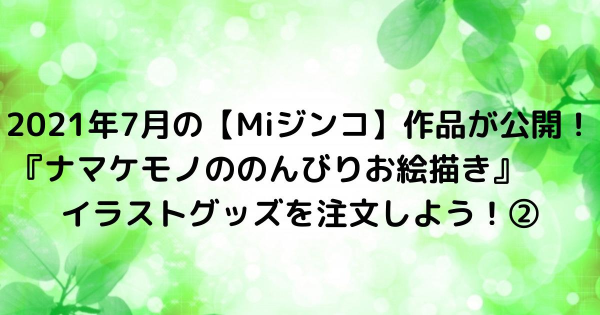Miジンコ作品が公開②