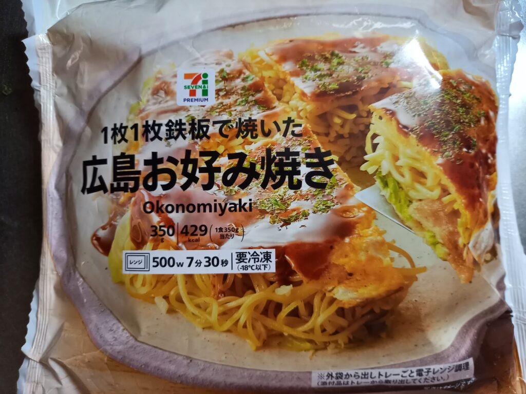 広島お好み焼きのパッケージ