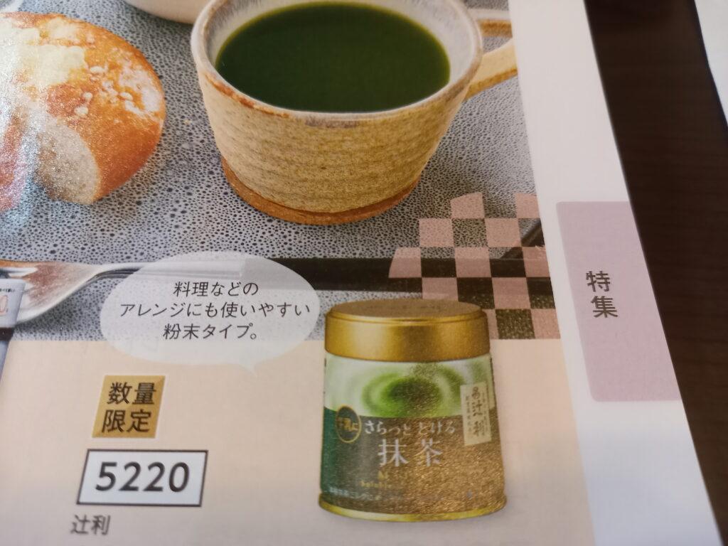 抹茶缶と抹茶カップ入り