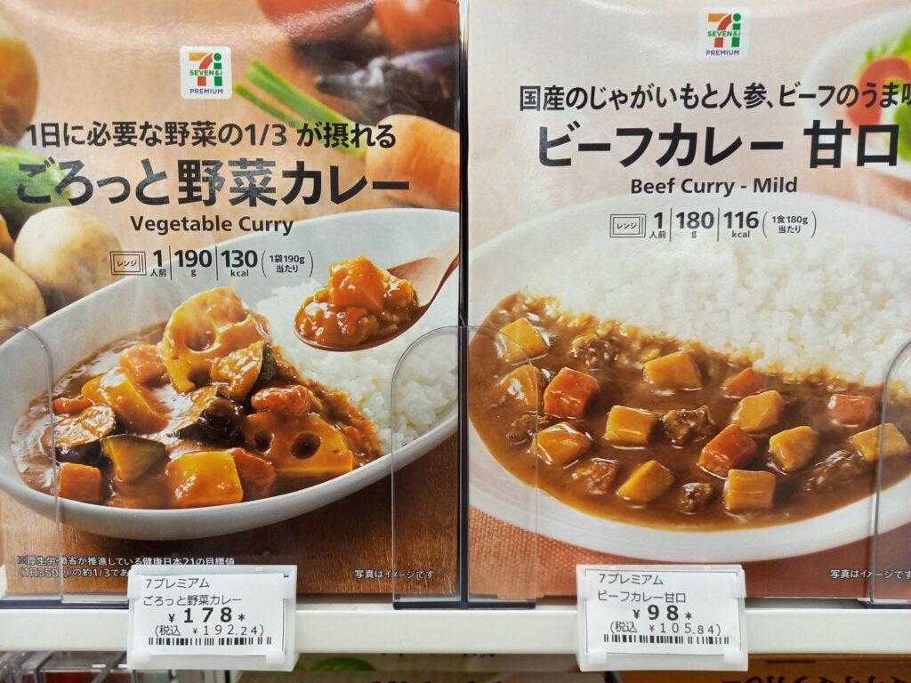 野菜のカレーとビーフカレーのレトルト2個