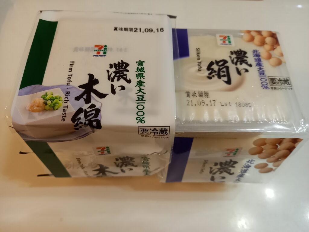 豆腐2種類
