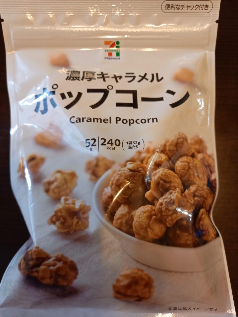 濃厚キャラメルポップコーン お菓子