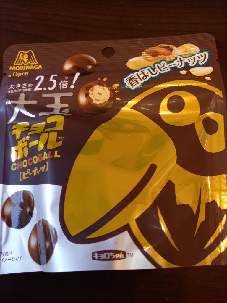 大玉チョコボール お菓子