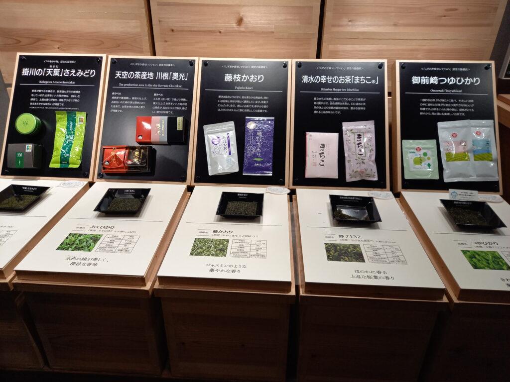 静岡のお茶っ葉 5種類