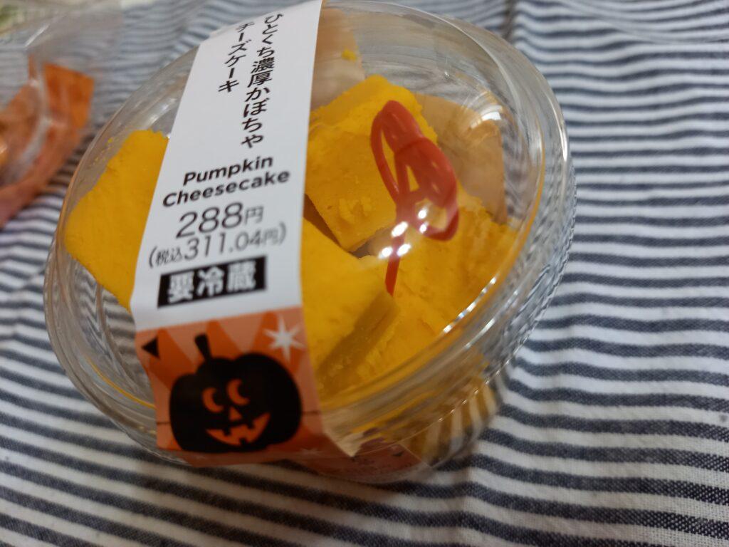 ひとくち濃厚かぼちゃチーズケーキ